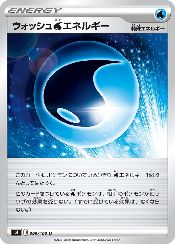 💧 Energy/Energy Washer💧  While this card is attached to 1 Pokémon it will count as 1 Type Energy[💧].   When you reduce this Energy from your Hand to 1 Type Pok[💧]émon that Pokémon will not be affected by any attack effects (except damage) done by the opponent's Pokémon. (The effects of previously performed attacks will not go away)